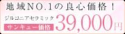 ジルコニアセラミック39000円