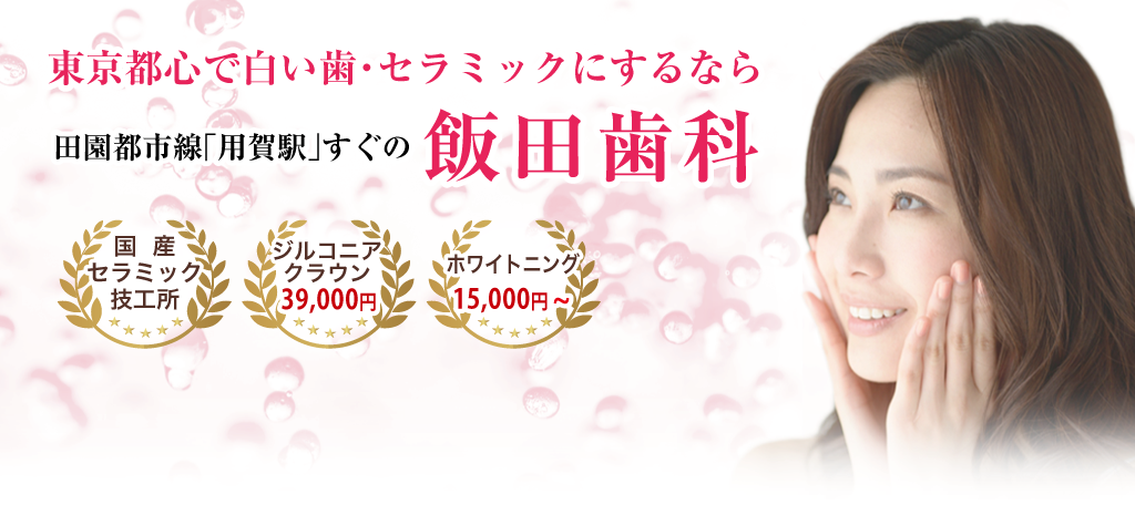 東京都心で白い歯・セラミックにするなら 田園都市線「用賀駅」すぐの 飯田歯科