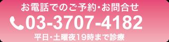 TEL-3707-4182