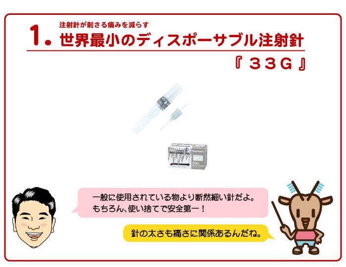 世界最小のディスポーサブル注射器33G