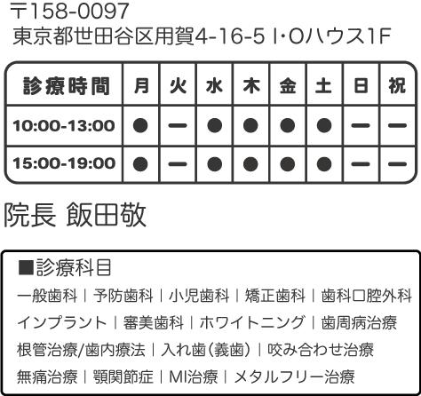 飯田歯科医院・診療科目