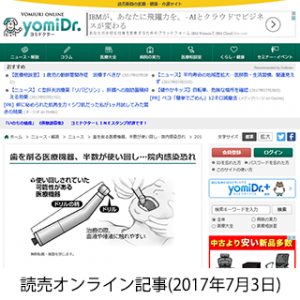 読売オンラインの記事