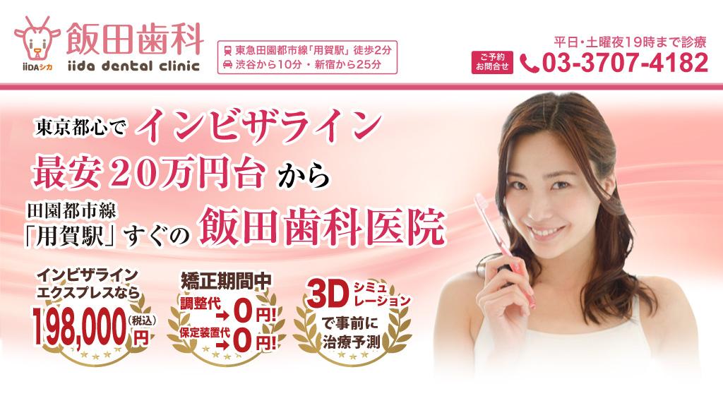 東京都心でインビザラインをするなら用賀 飯田歯科医院